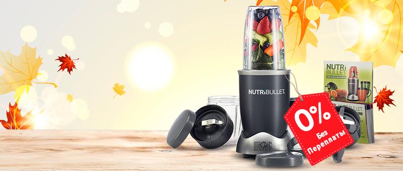 Nutribullet - Самая Низкая Цена!