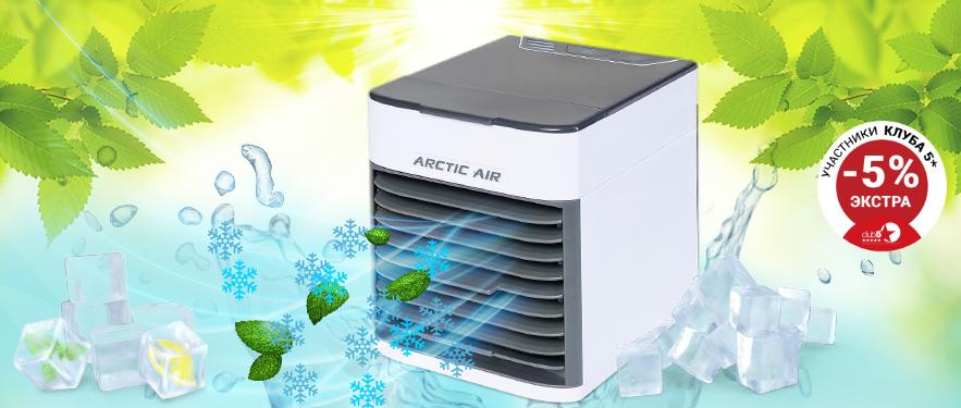 Охладитель воздуха Rovus Arctic Air