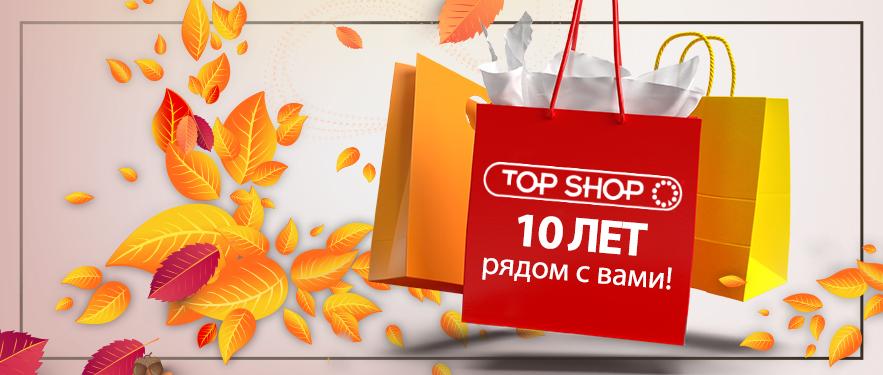 10 ЛЕТ РЯДОМ С ВАМИ!