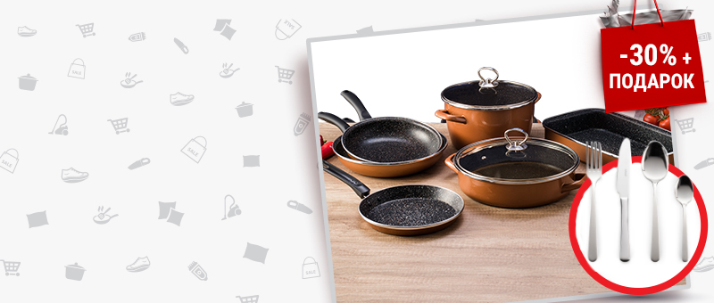 Набор кухонной посуды Master CopperLUX +ПОДАРОК: Набор столовых приборов 24 шт.