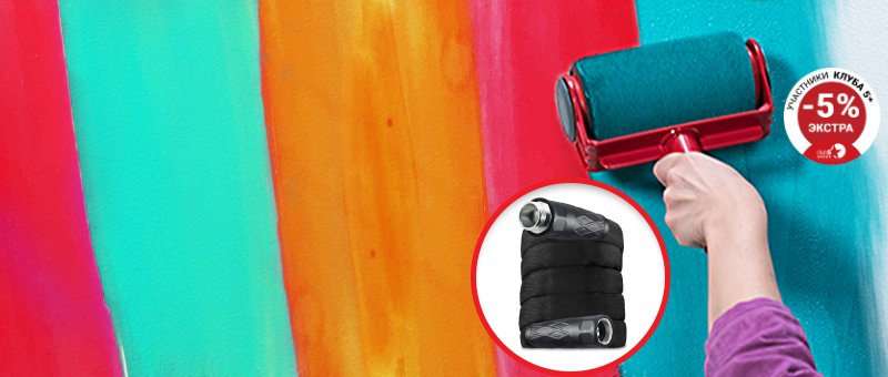 Набор для покраски 2в1 Paint Racer + ПОДАРОК: Садовый шланг