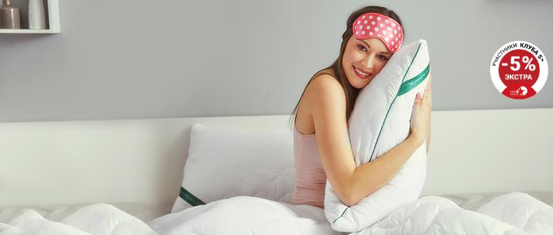Акция Dormeo - Закажите 1 подушку, а 2-ю получите в ПОДАРОК!